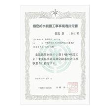 指定給水装置工事事業者指定書